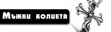 Евтини колиета за мъже от TvoetoBiju.com